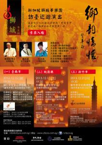 CCO_台湾巡回演出海报设计_v7_网络