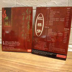 RedChamberDVD_Feature