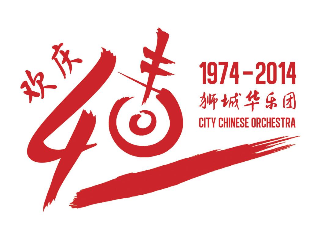 CCO 40th Anniversary Logo