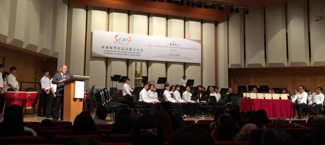 欢庆四十年佳音:狮城华乐团与新加坡华乐总会共庆创团四十周年