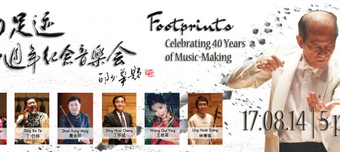 《40足迹》- 四十周年纪念音乐会